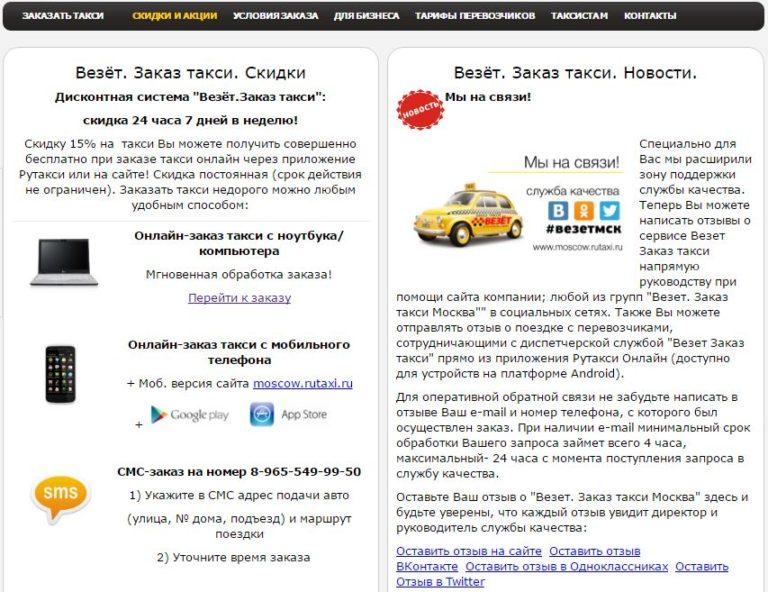 О компании такси москва официальный сайт продвижение яндексом