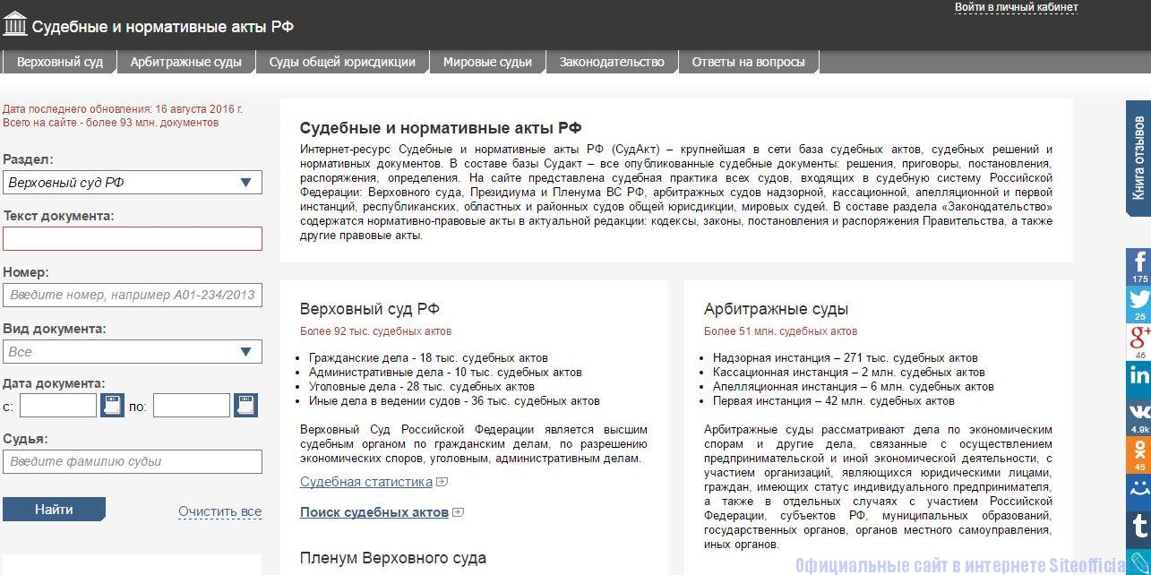 Судакт ру официальный сайт - Главная страница