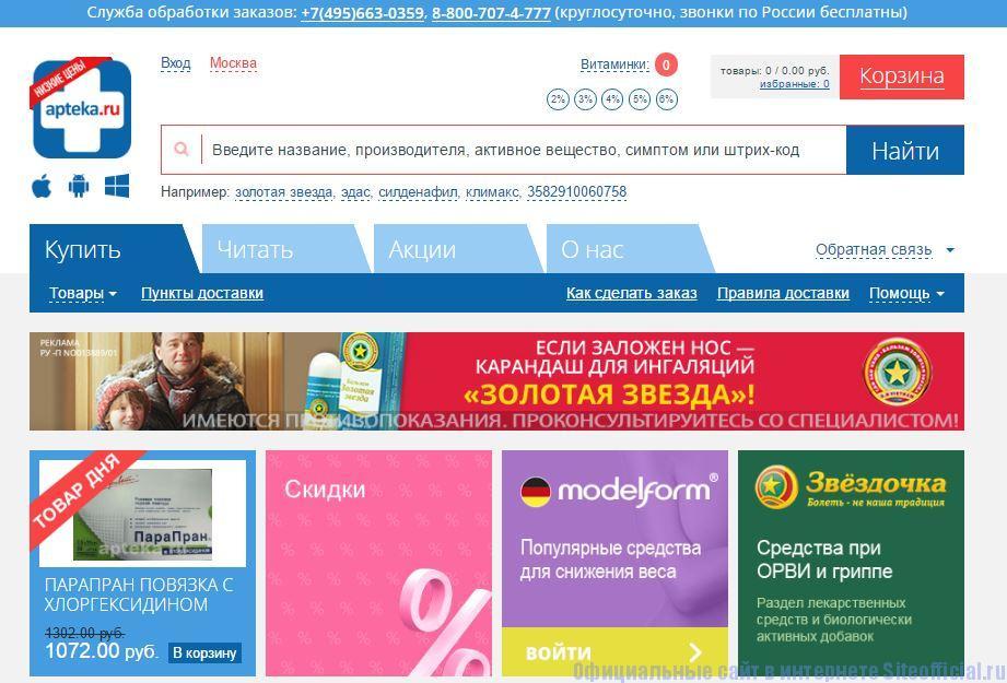 Аптека ру официальный сайт цены - Главная страница