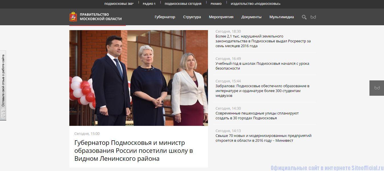 Мосрег ру официальный сайт - Главная страница