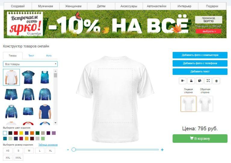 Создание сайта футболок скачать учебник ucoz создание сайта