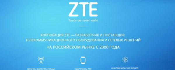 Официальный сайт ZTE - Главная страница