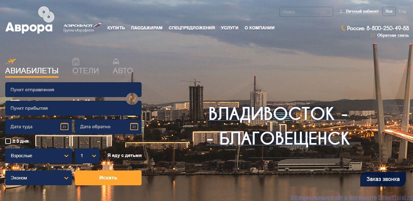 Официальный сайт Авроры - Главная страница