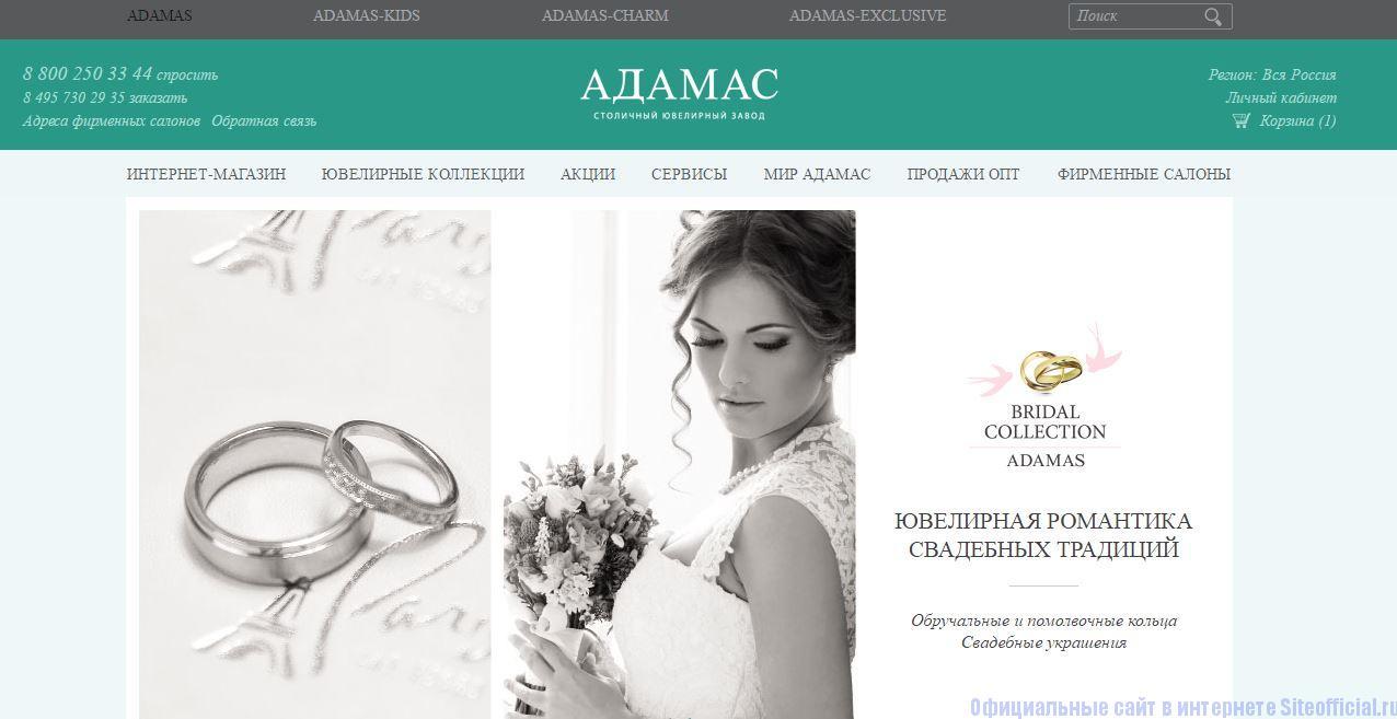 Главная страница официального сайта Адамас
