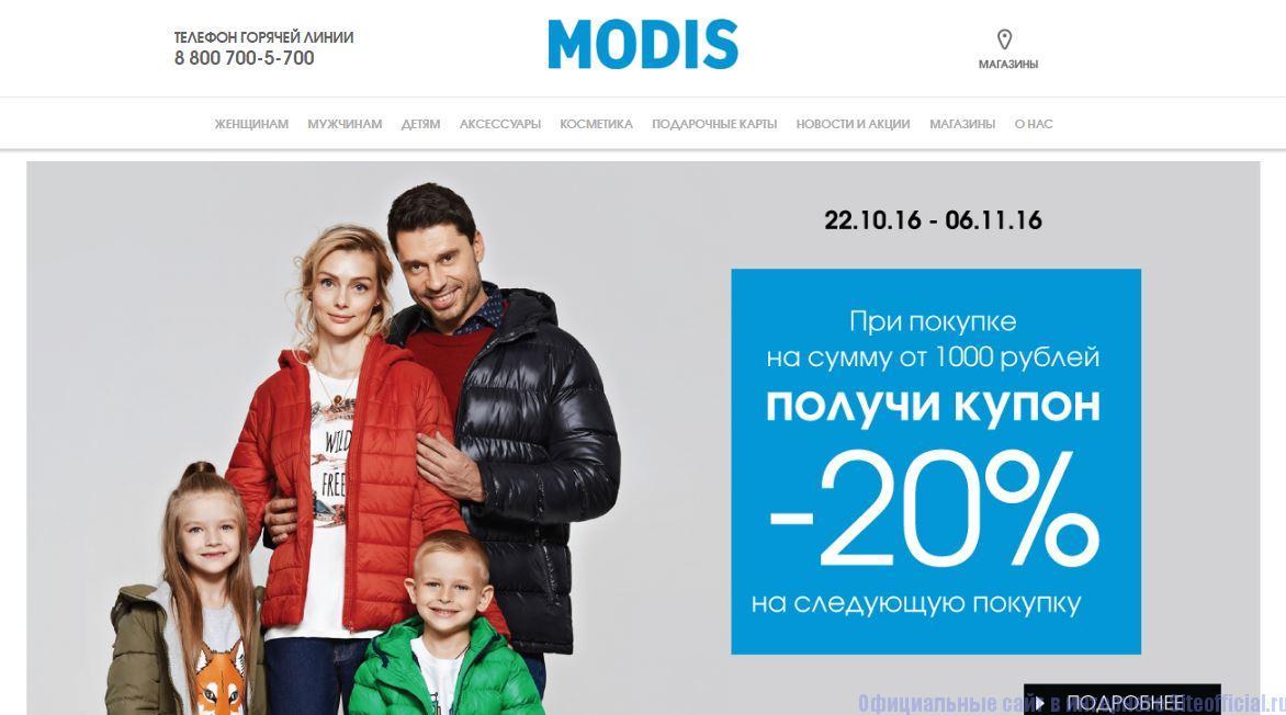 Главная страница официального сайта Модис