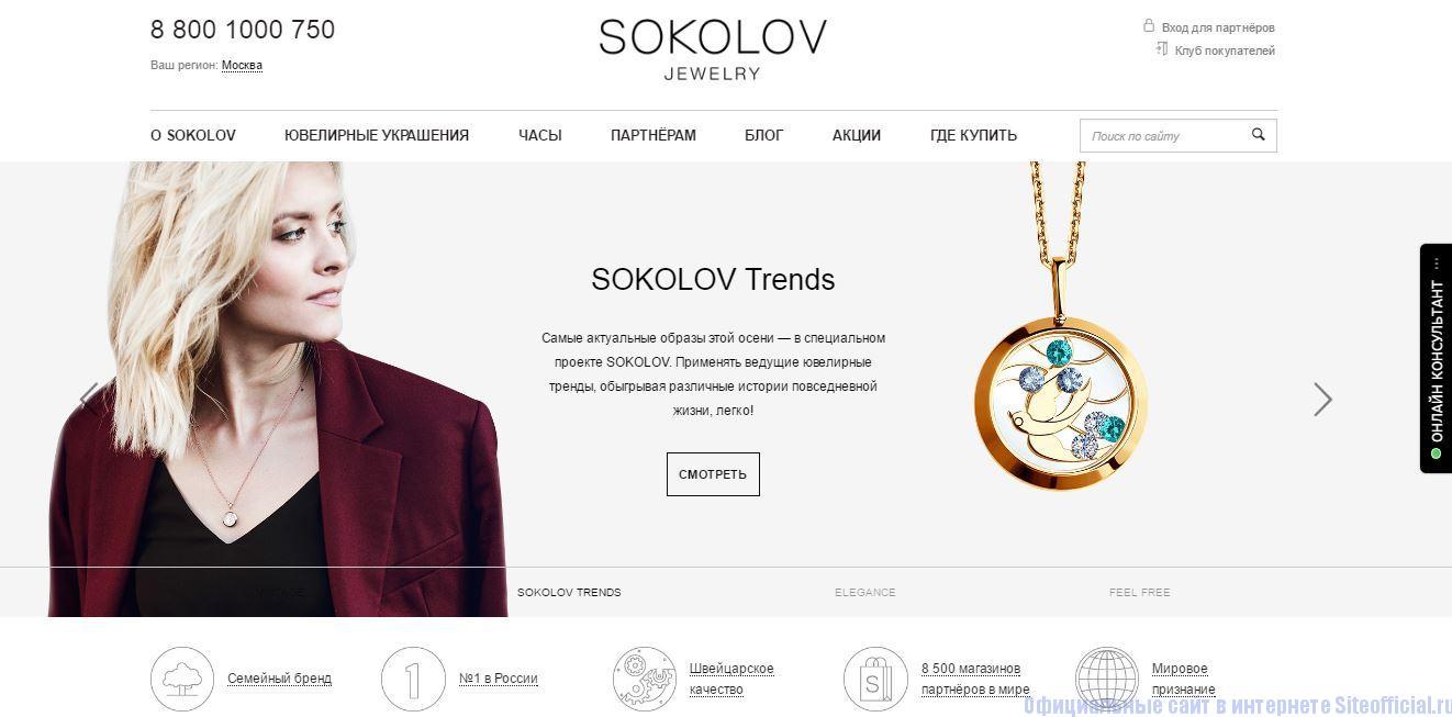 Главная страница официального сайта Соколов