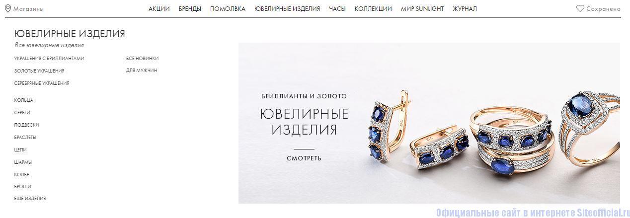 Шане Ювелирный Магазин Официальный Сайт Каталог