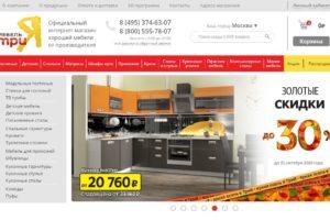 Главная страница официального сайта ТриЯ