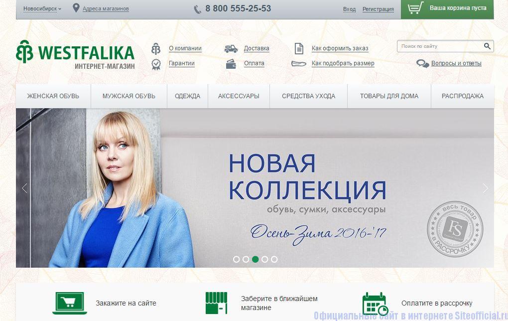 Главная страница официального сайта Вестфалика