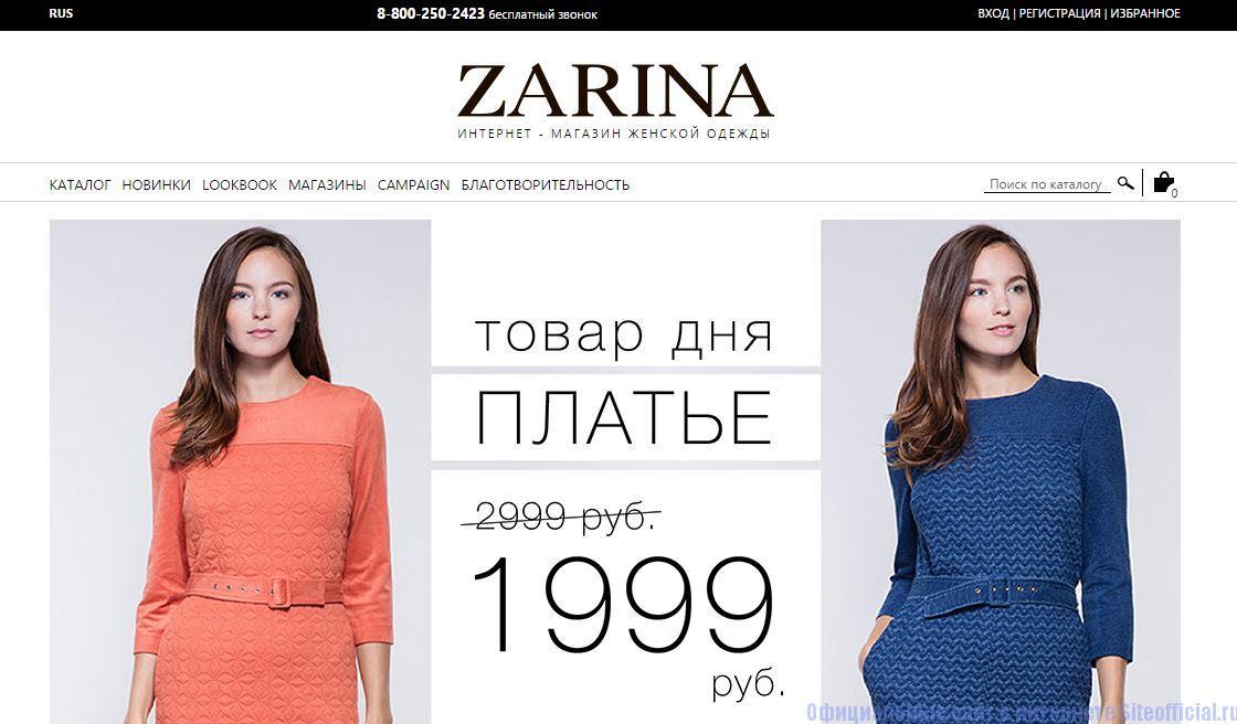 Главная страница официального сайта Зарина