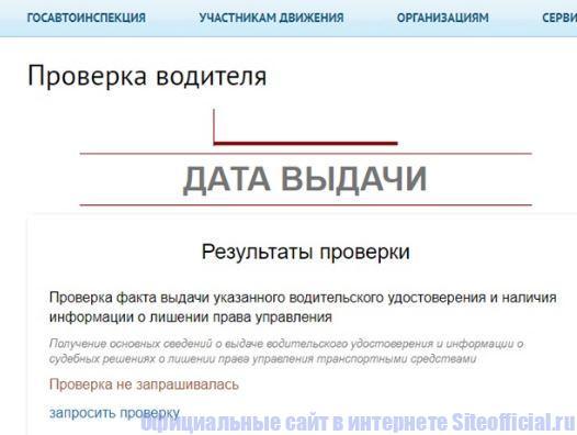 Проверка водителя на официальном сайте ГИБДД