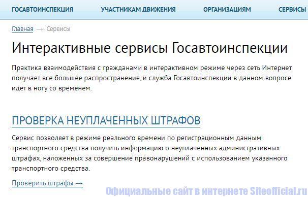 Интерактивные сервисы Госавтоинспекции - Проверка неуплаченных штрафов