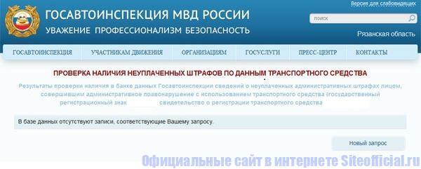 Ошибка проверки штрафов на официальном сайте ГИБДД
