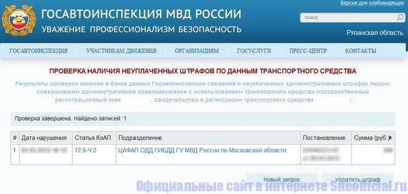 Информация о штрафах на официальном сайте ГИБДД