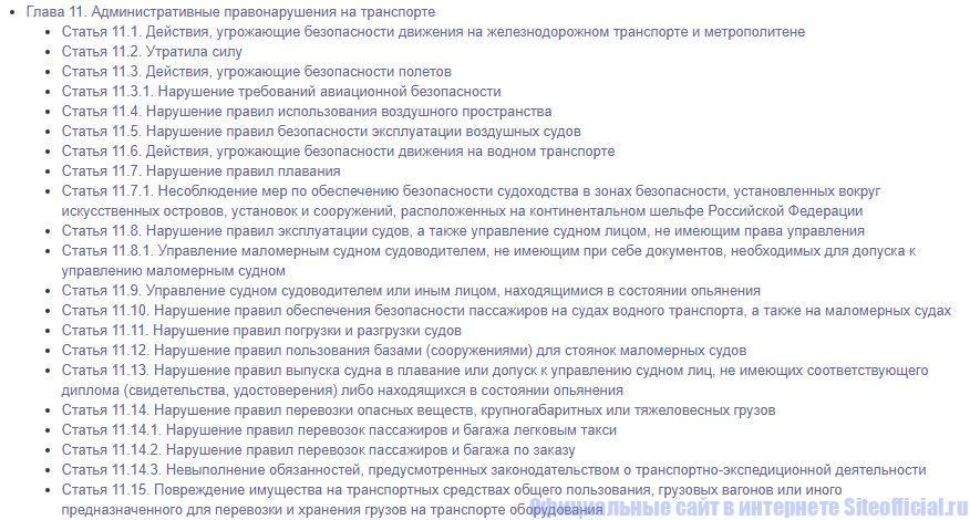 Глава 11. Административные правонарушения на транспорте Кодекса Российской Федерации об административных правонарушениях