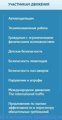 """Вкладка """"Участникам движения"""" на официальном сайте ГИБДД"""