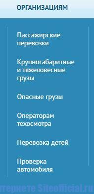 """Вкладка """"Организациям"""" на официальном сайте ГИБДД"""
