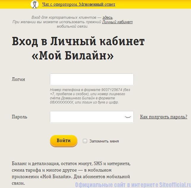 Авторизация для входа в личный кабинет мобильного оператора Билайн