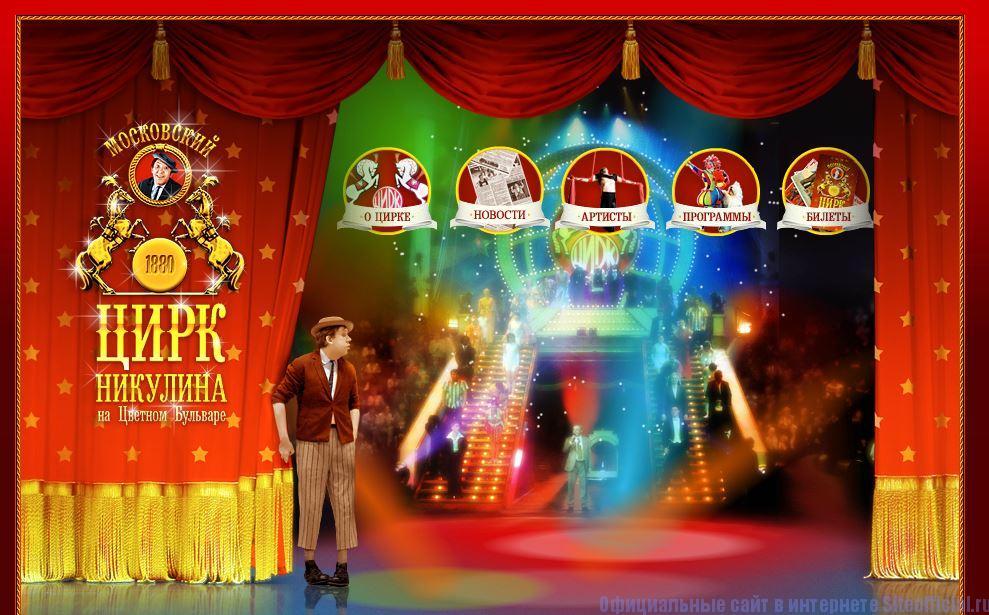 Главная страница официального сайта Цирк на Цветном бульваре