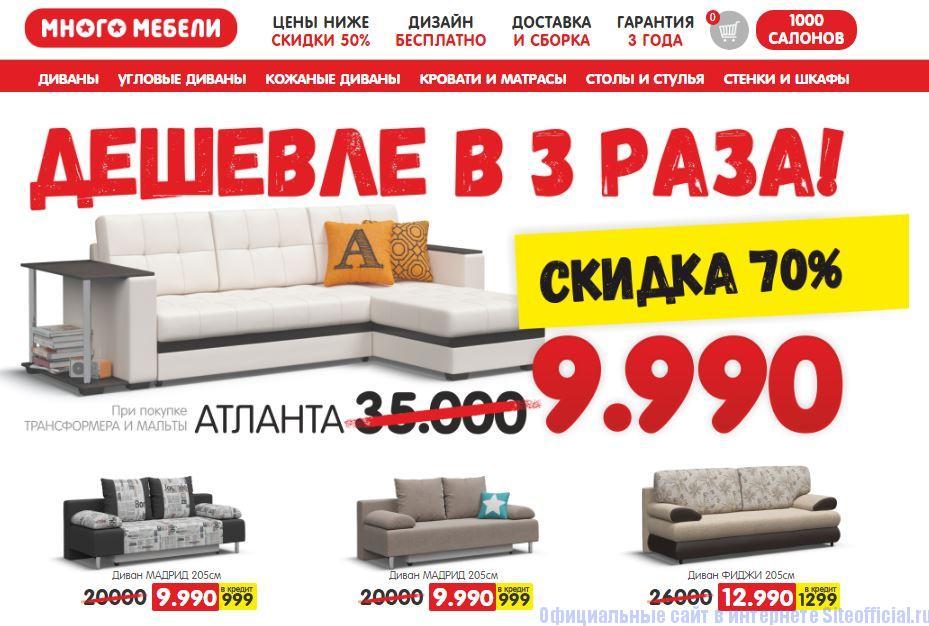 Главная страница официального сайта Много мебели