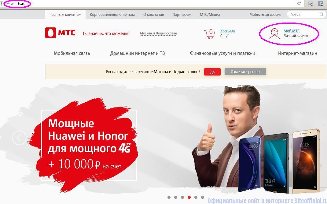 Услуга личный кабинет МТС на официальном сайте