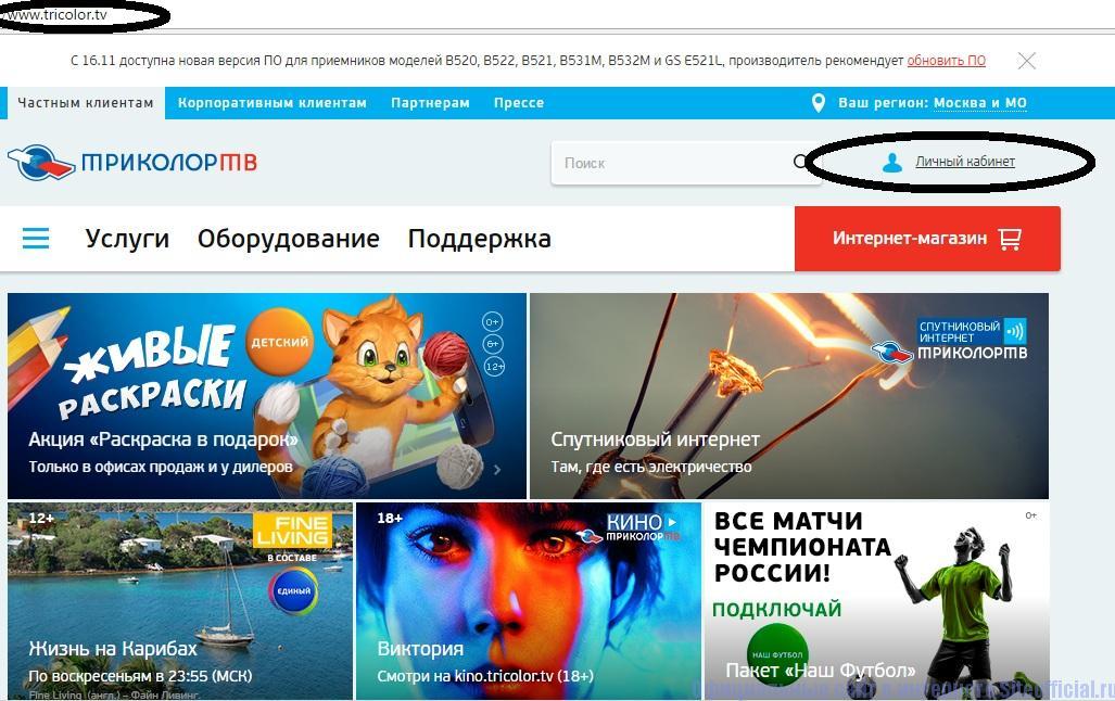 Личный кабинет Триколор-ТВ на официальном сайте