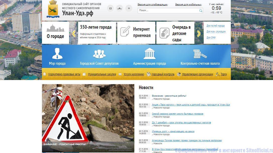 Главная страница официального сайта Улан-Удэ