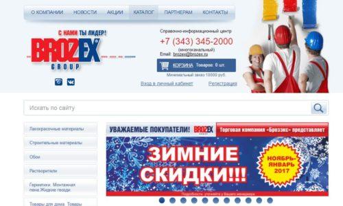 Главная страница официального сайта Брозекс