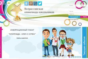Главная страница официального сайта Всероссийской Олимпиады Школьников 2016-2017