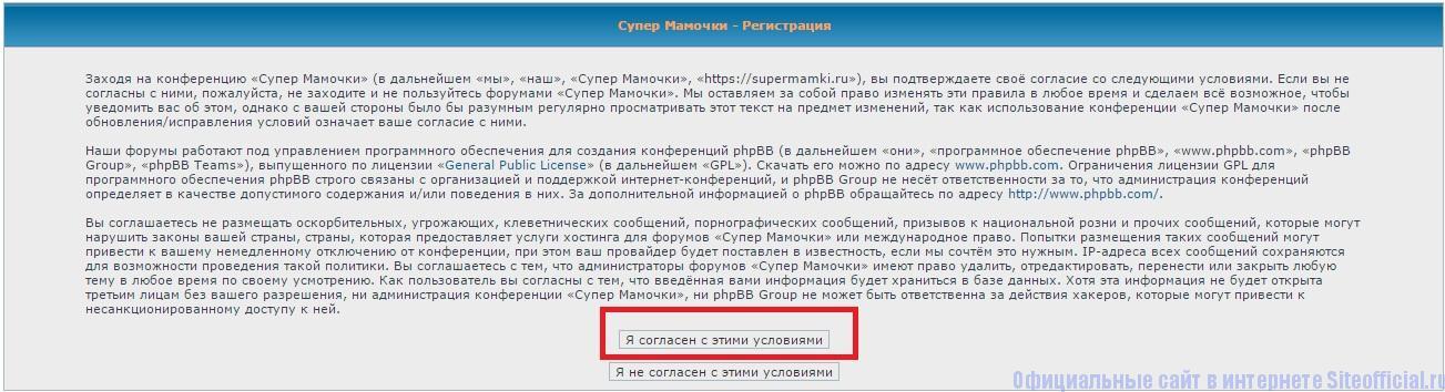 интернет магазин супермамочки в казани - 4