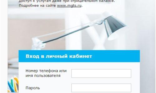 Система Плати потом в личном кабинете МГТС