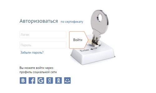 Процесс авторизации в личном кабинете СБИС