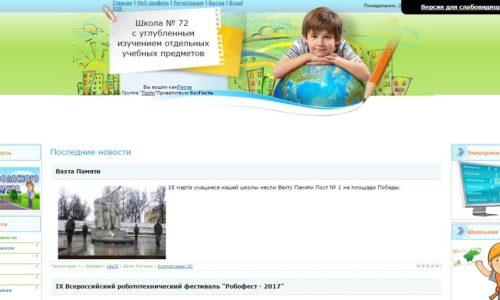 Главная страница официального сайта школы № 72 Рязани