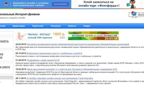 Электронный дневник 76 Ярославль - Главная страница