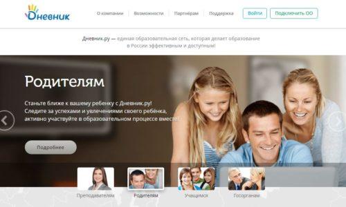 Главная страница дневник ru