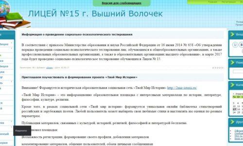 Главная страница официального сайта лицей 15 Вышний Волочёк