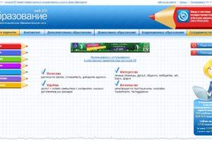 Портал web2edu ru