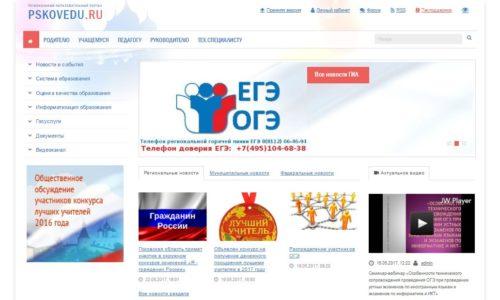 Региональный образовательный портал Псковской области