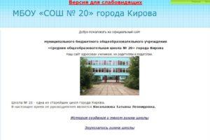Официальный сайт 20 школы Киров