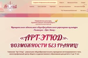Официальный сайт Гимназии Арт Этюд