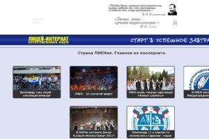 Официальный сайт Лицея-интернета естественных наук