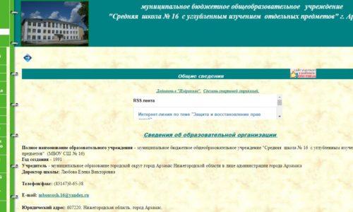 Официальный сайт школы 16 Арзамас