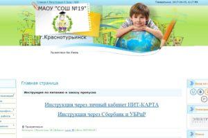 Официальный сайт школы 19 Краснотурьинск