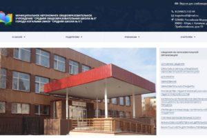 Официальный сайт школа 5 Когалым