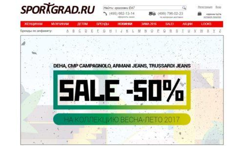 Спортград интернет магазин официальный сайт