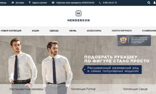Хендерсон интернет магазин официальный сайт