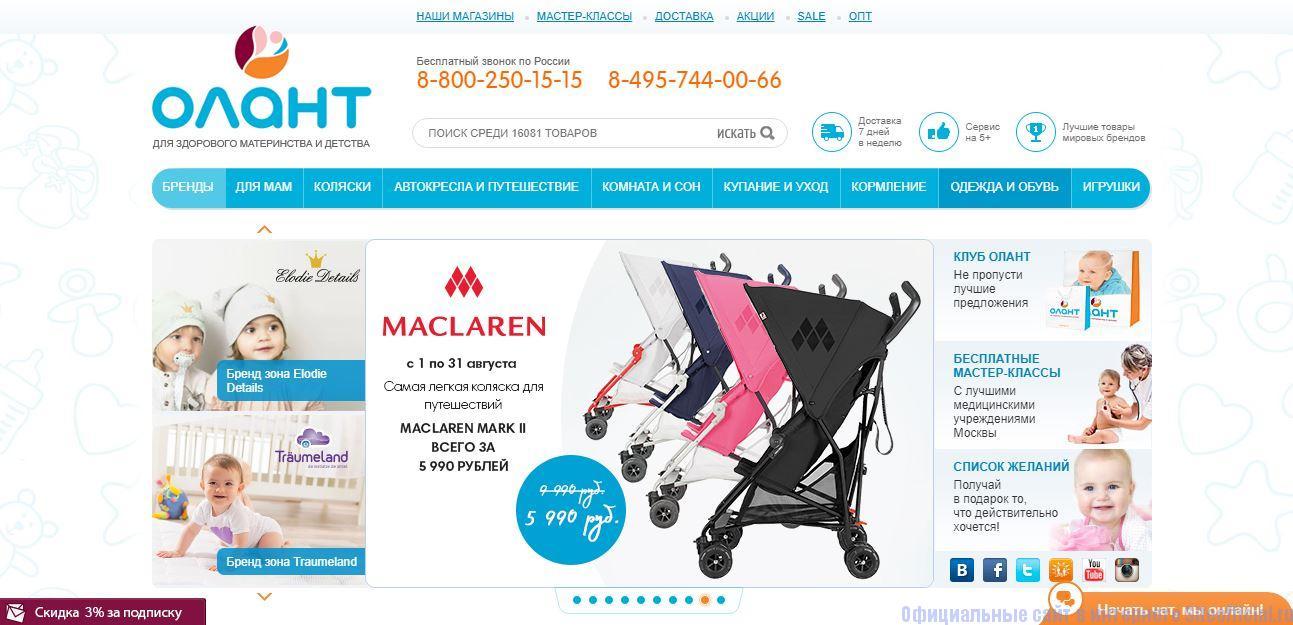 Олант Детский Магазин Официальный Сайт