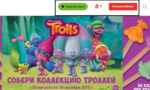 Официальный сайт компании Пятерочка