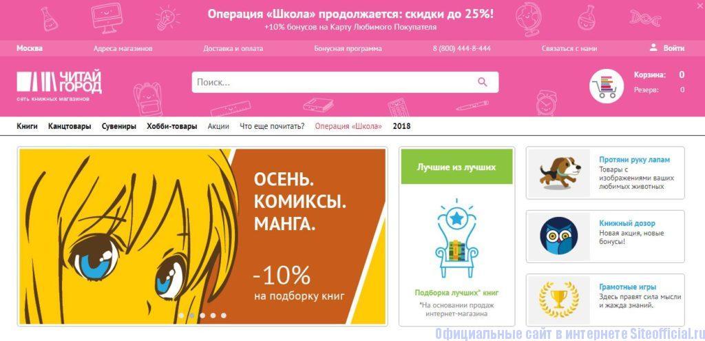 Читай Город Интернет Магазин Березники Официальный Сайт