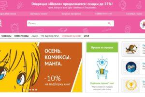 Официальный сайт Читай город